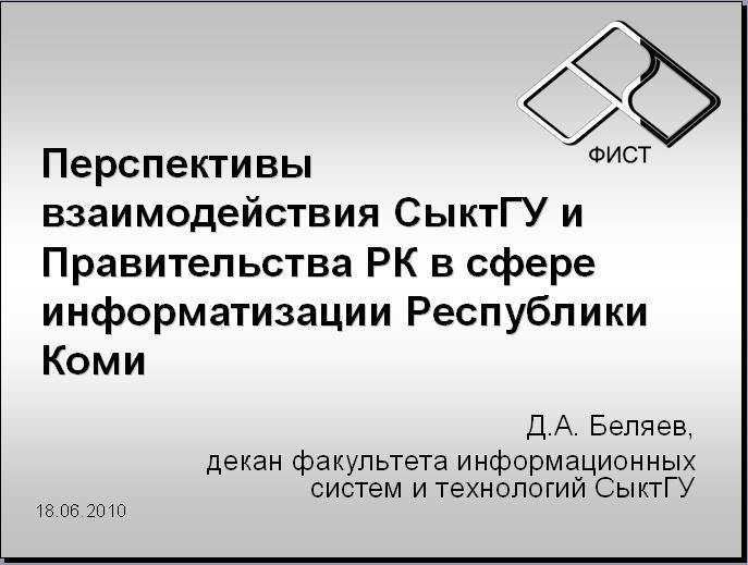Перспективы взаимодействия СыктГУ и Правительства РК в сфере информатизации Республики Коми
