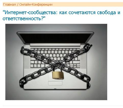 7 июня интернет конференция с президентом: