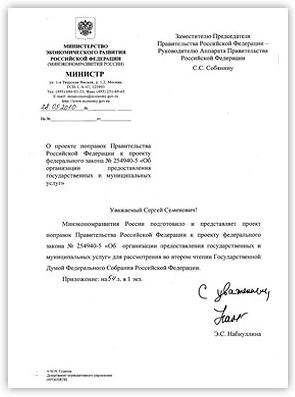 Письмо Э.Набиуллиной С.Собянину