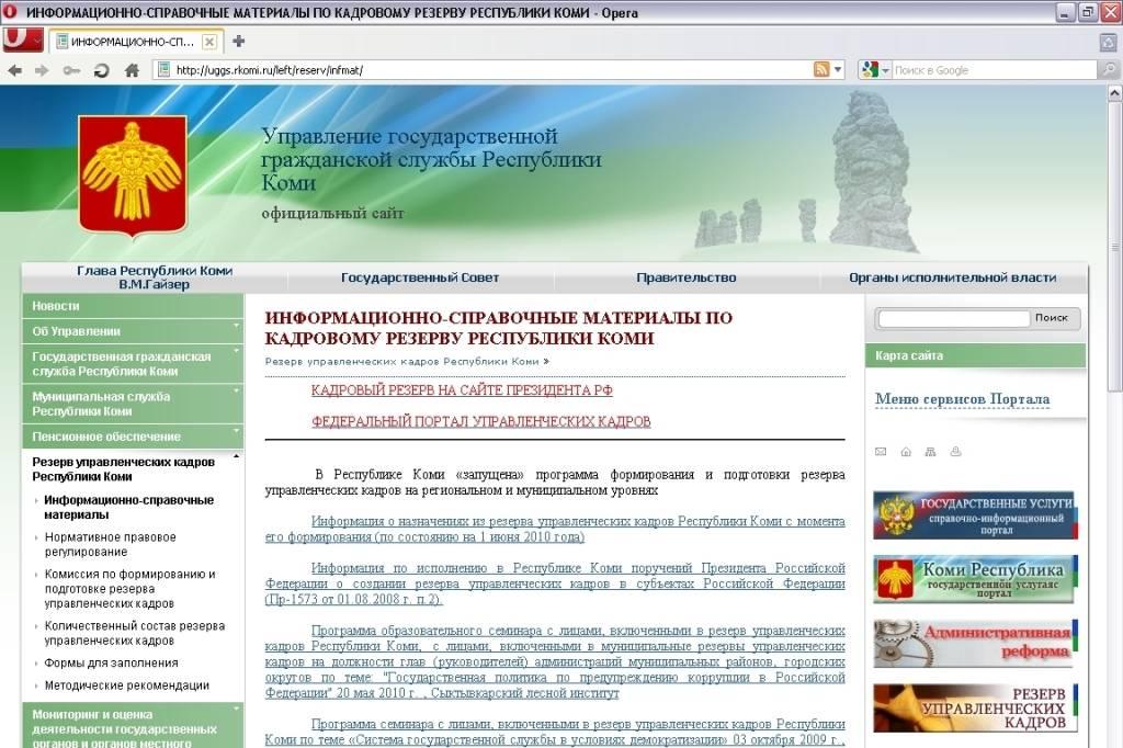 Резерв управленческих кадров Республики Коми